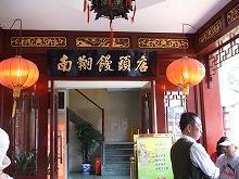 yuen3