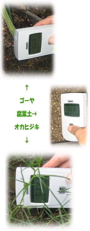 放射線測定2