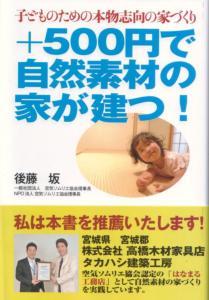 +500円で自然素材の家が建つ!後藤坂著