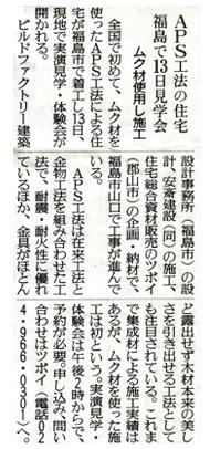 APS新聞記事2