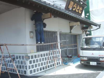 むとう屋塗装