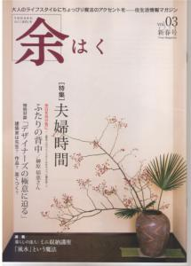 余白vol.3