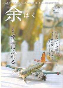 余白vol.4