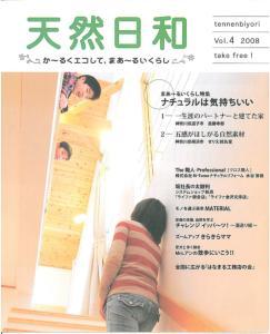 「天然日和」vol.4