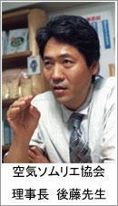 後藤坂理事長