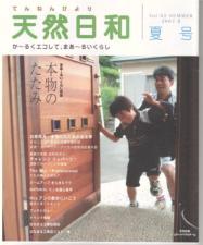 「天然日和」2007夏号
