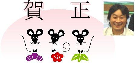 takahashi080101.jpg