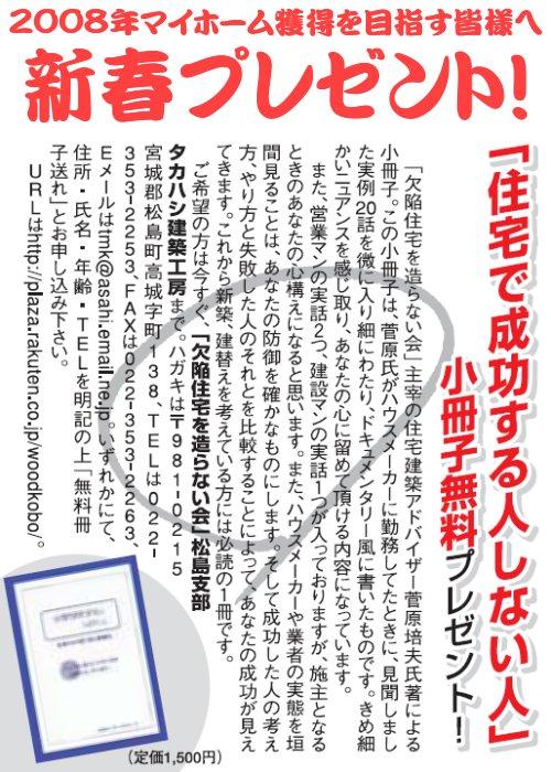 takahashi080102.jpg