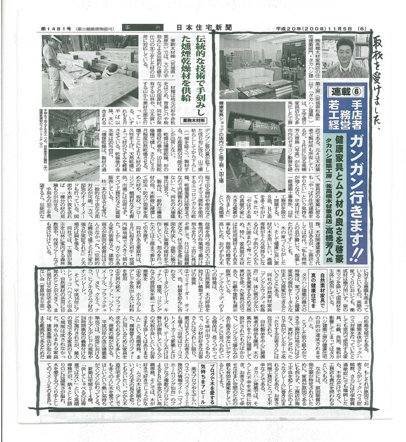 日本住宅新聞掲載