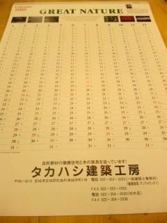 2010年タカハシカレンダー