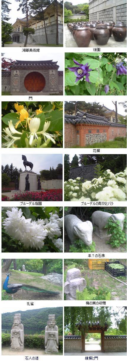 湖厳美術館
