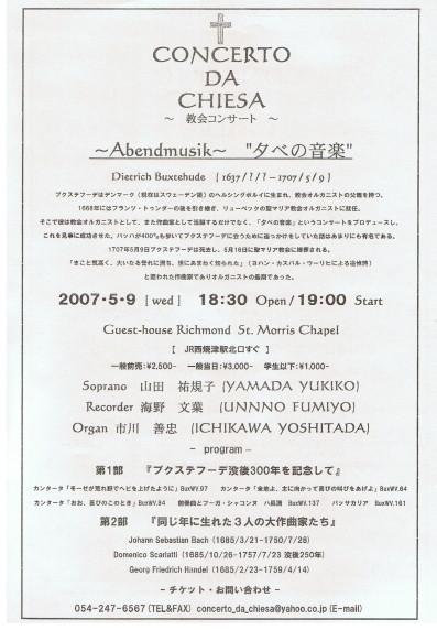 20070509Buxtehudeチラシ大.JPG