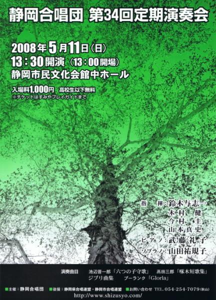 20080511静岡合唱団定期演奏会大