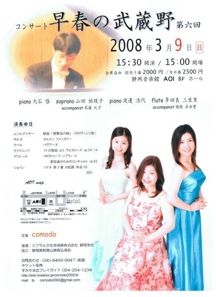 20080309武蔵野チラシ大.JPG