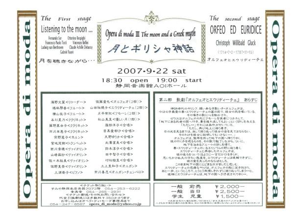 20070922Orfeoチラシ大