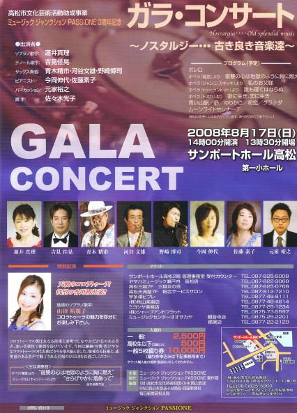 20080817ガラコンチラシ大..JPG