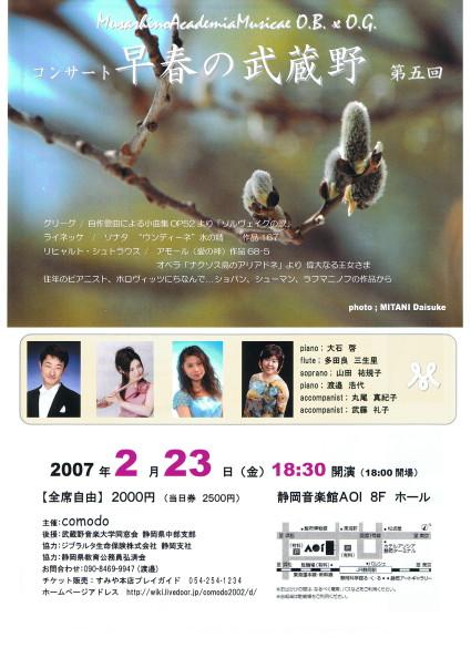20070223早春の武蔵野チラシ大.JPG