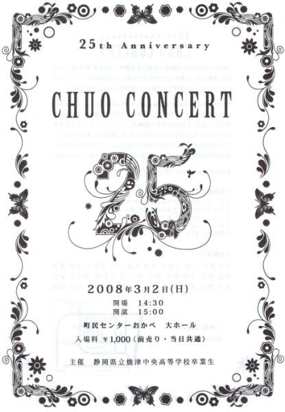 20080302CHUOCONCERT大