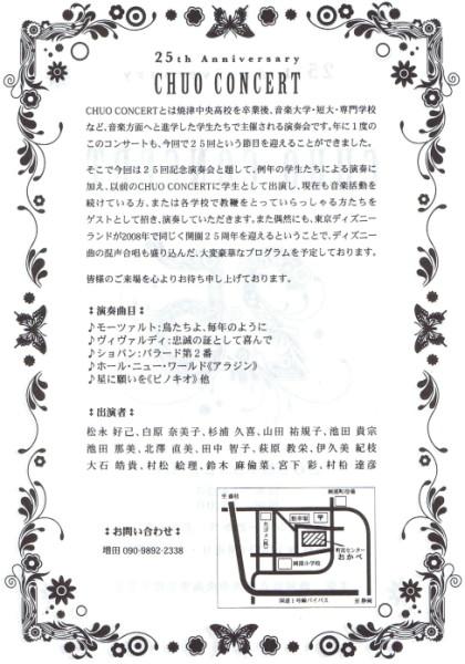 20080302CHUOCONCERT大裏