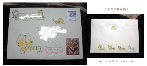 トラの絵封筒