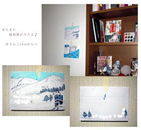 ゆきんこちゃん絵封筒2