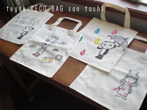 ECO BAG たち