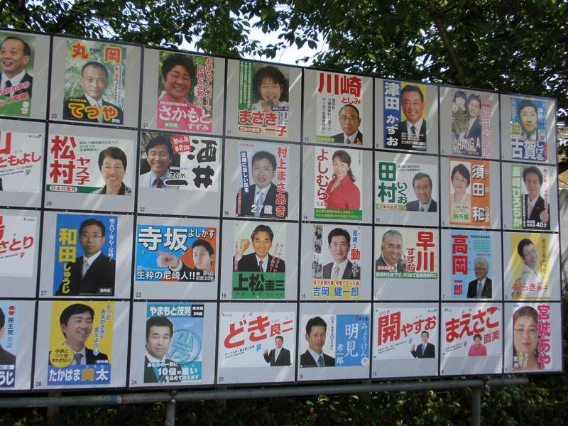 尼崎市議会議員選挙公営掲示板1