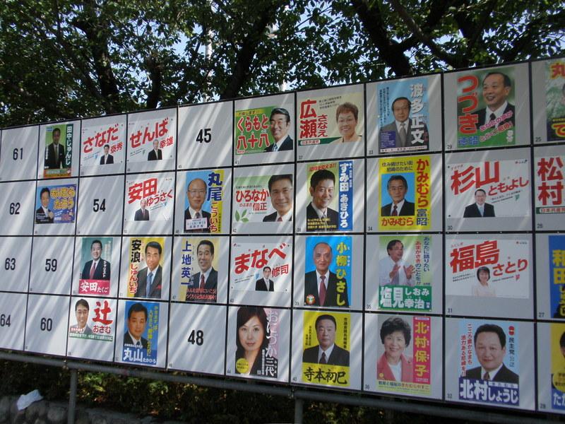 尼崎市議会議員選挙公営掲示板2