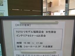 福岡店会女性部会 (1).JPG