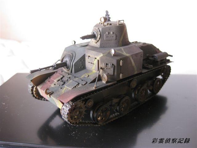 九二式重装甲車 | 彩雲偵察記録 ...