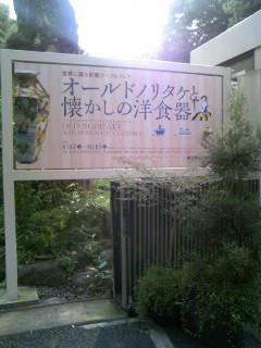 庭園ノリタケ看板.JPG