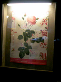 バラ空間ポスター.JPG
