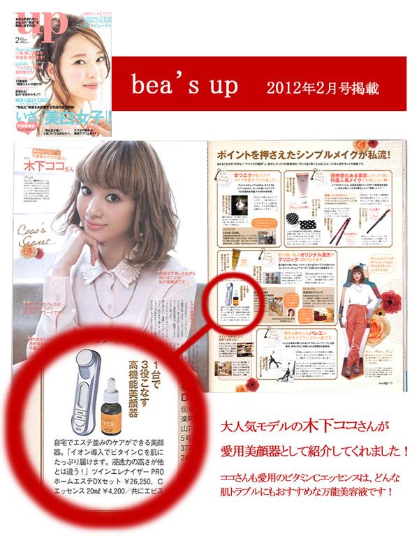 beasup2012.2.kinositakoko.jpg