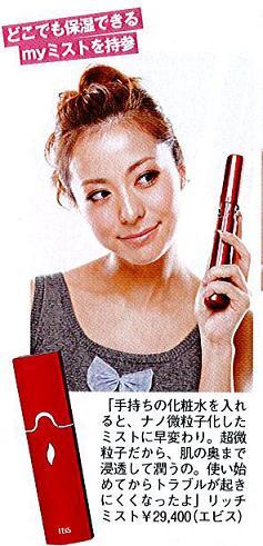 神戸蘭子さんがリッチミストを愛用!