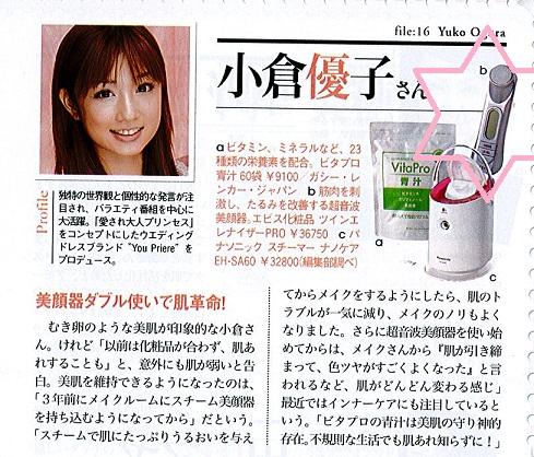 小倉優子さんの美顔器ツインエレナイザーPROが紹介されました
