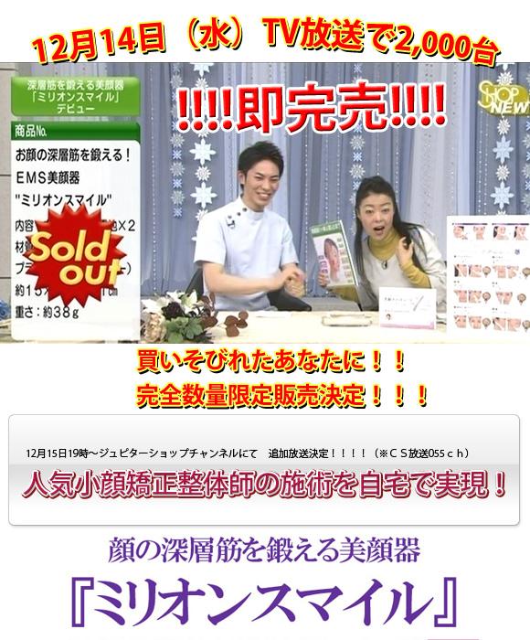 整体師 兼子和大先生監修 美顔器ミリオンスマイルショップチャンネルで完売