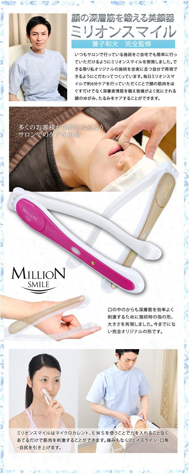 美顔器ミリオンスマイル 整体師 兼子和大先生が監修 美人筋美顔器