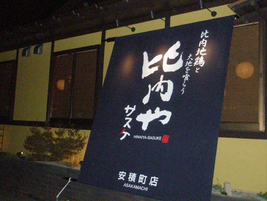 hinai8a のれん幕