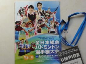 2011全日本総合プログラム&ID.JPG