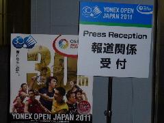 2011YOJ.報道関係JPG
