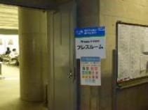 2011.YOJ.プレスルーム.JPG