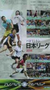 2011日本リーグポスター2.jpg