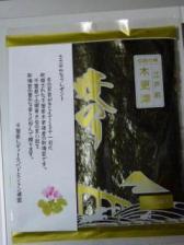 2011関東大会参加賞新海苔.JPG