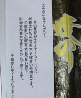 新海苔コメント.JPG