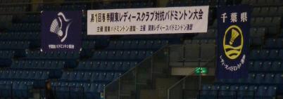 2011第1回春季関東クラブ対抗横断幕.JPG