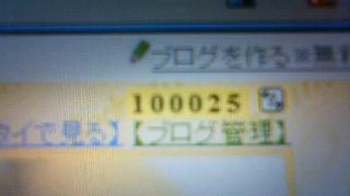 201102050000001アクセス数10万突破.jpg