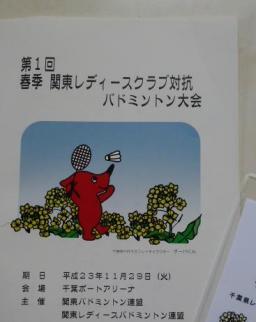 春季プログラム.JPG
