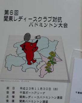 第6回関東クラブ対抗プログラム.JPG