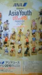 2010アジアユースプログラム.jpg