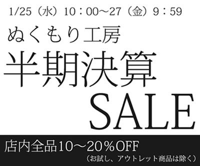2012-1-25sale.jpg